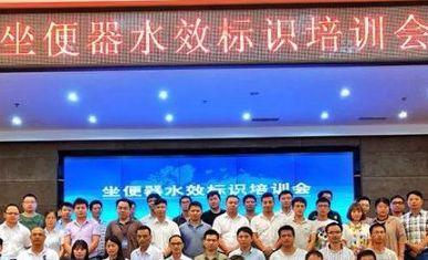 坐便器水效标识培训会暨北京建筑材料检测研究院签约合作仪式举行立车